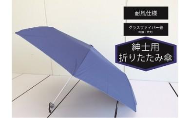 紳士用折りたたみ傘(青色)