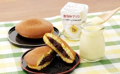 [№5746-0084]梅月菓子舗【だちょうプリン&だちょう卵のどら焼セット】