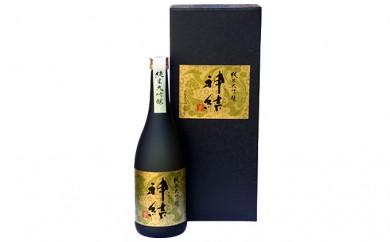 [№5972-0096]純米大吟醸 神結