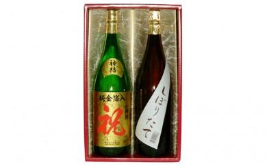 [№5972-0097]祝酒・本醸造しぼりたてセット