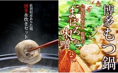 [№5776-0070]博多もつ鍋&水炊きセット(まぼろしの味噌&水炊きぶつ切り)