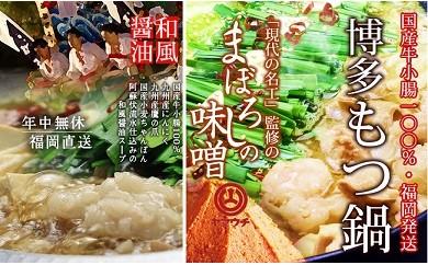 [№5776-0065]博多もつ鍋2種セット(和風醤油&まぼろしの味噌味)