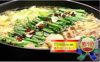 [№5776-0031]博多もつ鍋セット(まぼろしの味噌仕立て)2~3人前
