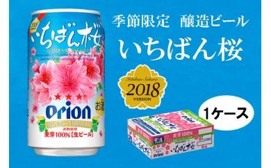 季節限定!醸造ビール「オリオンいちばん桜」350ml×24缶