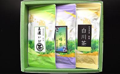 [№5906-0118]いび茶・白川茶・不帰茶・岐阜県の煎茶 3種セット