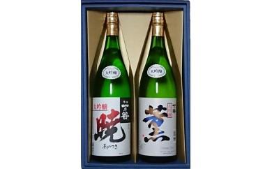 [№5884-0094]清酒一乃谷 大吟醸薫 大吟醸暁 2本セット