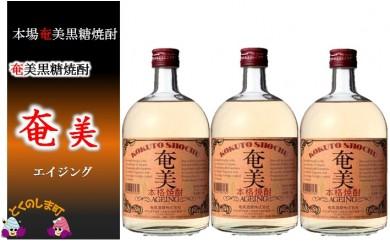139~大人の黒糖焼酎~ 奄美エイジング3本セット