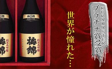KURAMASTERプラチナ賞受賞! 「赤箱」純米大吟醸720mlx2本セット 梅錦が誇る逸品