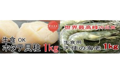 24tan042 生食コラボ♪ホタテ貝柱 1kg&最高品質の天使の海老 1kg 寄付額15,000円