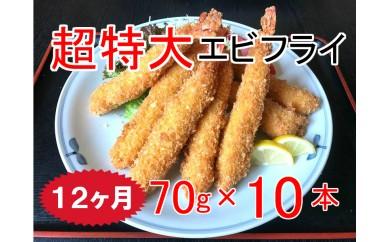 24teiki10 お弁当にも良し、子供受けも抜群♪海老フライを1年確保!特大海老フライ10本(70g/本)×12ヶ月 80,000円