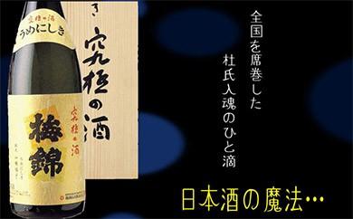杜氏入魂のひと雫 梅錦「究極の酒」1.8L  精米30%の香味を堪能