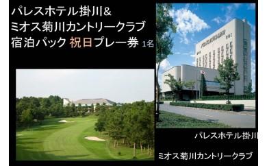 277 パレスホテル掛川&ミオス菊川CCゴルフ宿泊パック祝日プレー券 1名