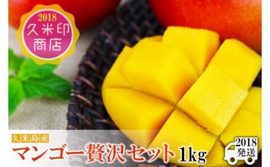 ●2018年分●久米島産完熟マンゴー1kg