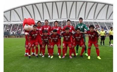 J2ロアッソ熊本スーパープレミアム観戦パック2018!(1試合1組限定)