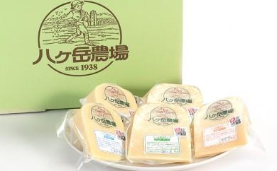 [№5887-0037]八ヶ岳農場オリジナルチーズ5点セット