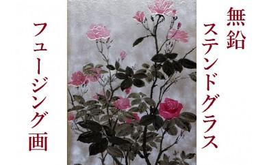 "G-2227 ""一点もの""無鉛ステンドグラス「ピンクのバラ」"