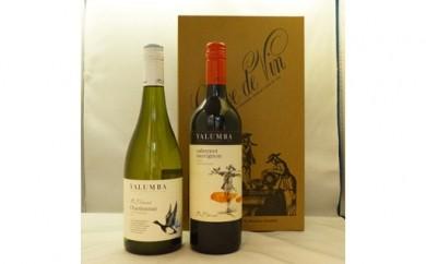 【姉妹都市ワイン】オーストラリア・バロッサのワイナリー「ヤルンバ」 お愉しみ紅白ワインセット