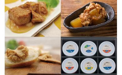 [0513]グルメ缶詰12缶セット