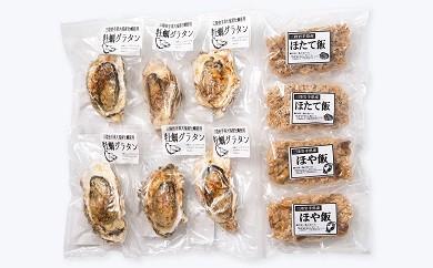 ■特大牡蠣グラタンセット