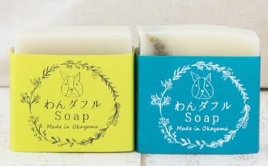 [№5735-0246]わんダフルSoap わんちゃん用無添加石鹸2種類セット