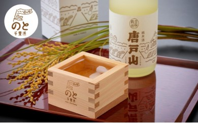 [F014] [道の駅のと千里浜限定] 自然栽培こしひかり使用 純米酒『唐戸山』セット