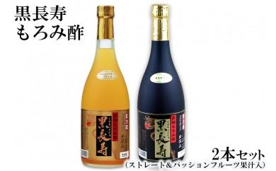 黒長寿もろみ酢2本セット(ストレート&パッションフルーツ果汁入)