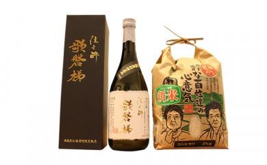 地酒「佳き酔 歌磐梯」とお米セット(会津・北塩原村産コシヒカリ2kg)