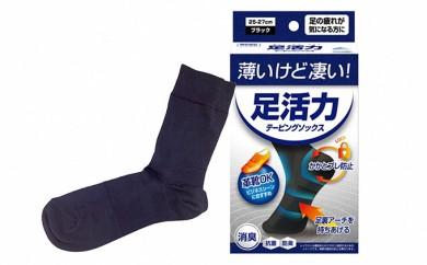 [№5845-1276]毎日働く男性の足に! テーピングソックス 25-27cm 2足セット