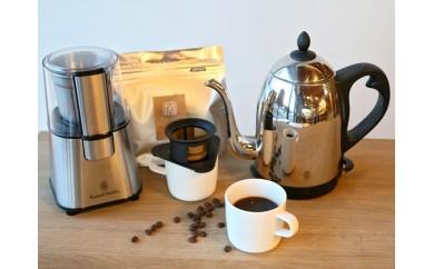 [№5915-0240]スペシャルティコーヒー&本格ドリップセット(豆)
