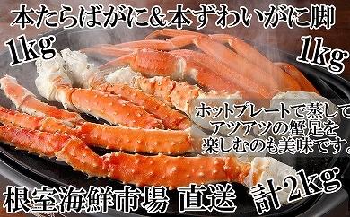 CB-14029 根室海鮮市場 本たらばがに脚1kg、本ずわいがに脚1kg[419794]