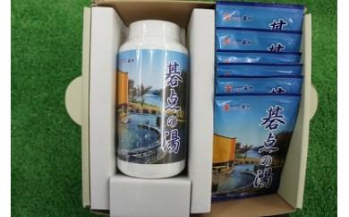 010-F12 【村山市オリジナル 碁点の湯】入浴剤セット