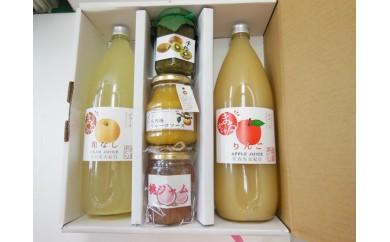 A30-704 りんごジュース・和梨ジュース・フルーツジャム(3個)セット
