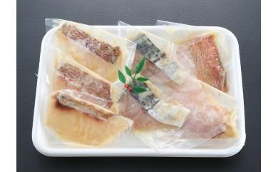 (963)極上 魚河岸特製 漬魚セット7枚入