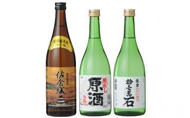 [№5719-0077]佐倉ふるさと清酒セット