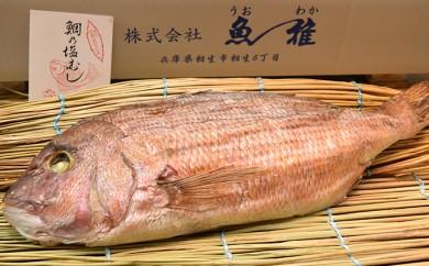 [№5751-0154]播州赤穂相生名産 鯛の塩むし