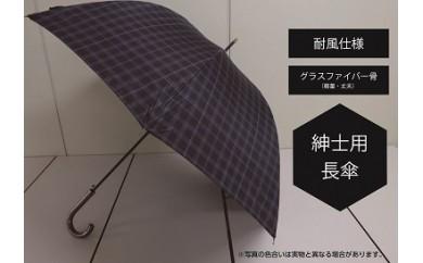 紳士用長傘(黒チェック)