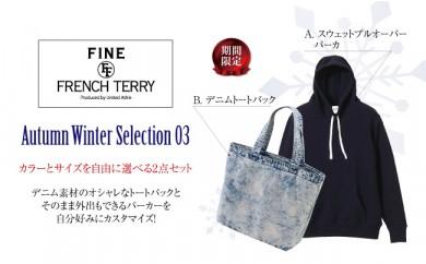 E203 Autumn Winter Selection 03【プルオーバーパーカ、デニムトートバック】