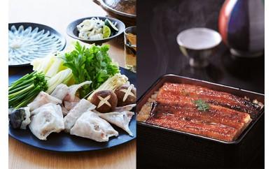 BR06★セット★ とらふぐ料理セット&三年熟成醤油の鰻蒲焼【40,000pt】
