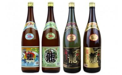 琉球泡盛「龍」1升瓶4本セット