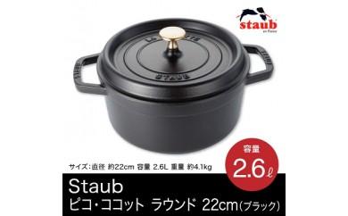 DA7 Staubピコ・ココット ラウンド (22cm) ブラック