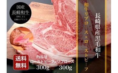 長崎県産黒毛和種和牛リブロース×ローストビーフ
