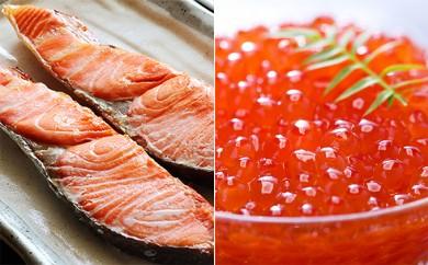 [№5742-0385]いくら醤油漬70g×2 時鮭切り身セット