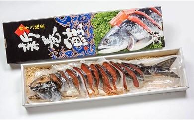 ■新巻鮭切り身姿づくり