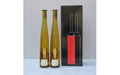 ドイツ産ピノ・ノワールアイスワイン2本セット〔15セット限定〕