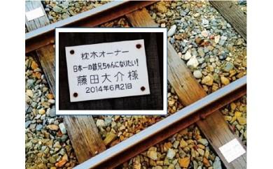 46.若桜鉄道枕木オーナー