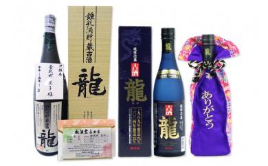 琉球泡盛「龍」長期貯蔵熟成古酒43度&泡盛ボトルキープ(5年貯蔵)