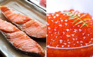 [№5742-0383]いくら醤油漬70g×2・紅鮭切り身×5切セット