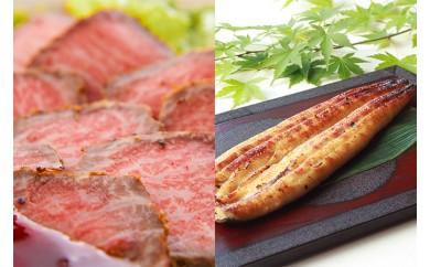 BR04★セット★ 豊後牛ローストビーフ&鰻の食比べ 【40,000pt】