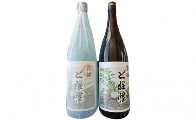 [№5751-0192]清酒2種セット