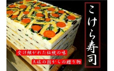 U50 こけら寿司<3人前>[5,000円以上]◎